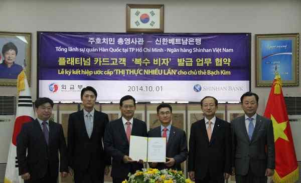 Chủ thẻ Bạch kim Shinhan Bank được cấp thị thực nhiều lần vào Hàn Quốc